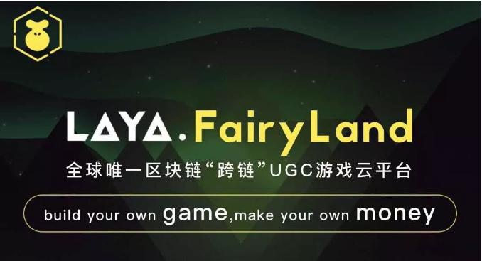 """""""奇异更生物""""Laya.FairyLand若何创作发觉链游新价值?配图(1)"""