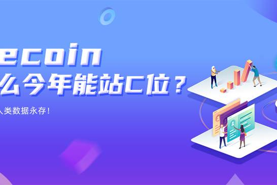 Filecoin为什么今年能站C位?